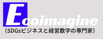 株式会社エコイマジン